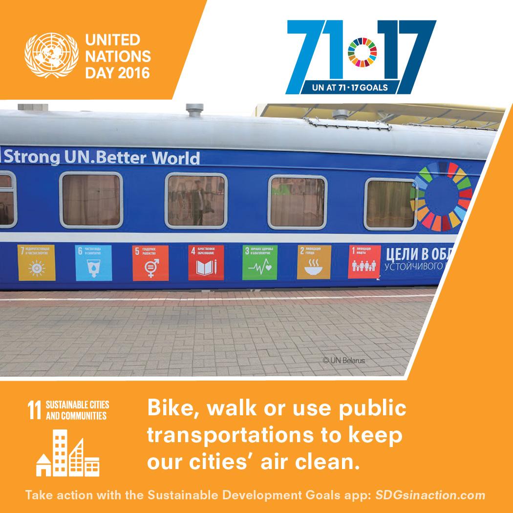 Денят на Организацията на обединените нации (ООН)
